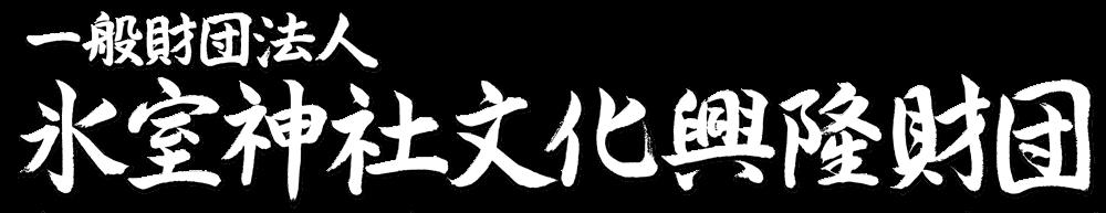 氷室神社文化興隆財団