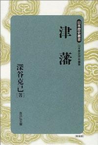 津藩 日本歴史叢書