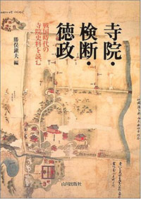 寺院・検断・徳政 戦国時代の寺院史料を読む