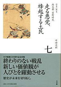 全集日本の歴史 第七巻 走る悪党、蜂起する土民
