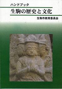 ハンドブック生駒の歴史と文化